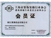 上海市装饰装修行业协会建筑幕墙专业委员会材料分会会员证